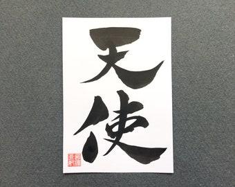 ANGEL - Japanese Calligraphy, Kanji, Size A6 (Postcard Size) [#180503H]