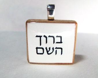 Baruch HaShem - thank God - Hebrew Scrabble tile pendant on white