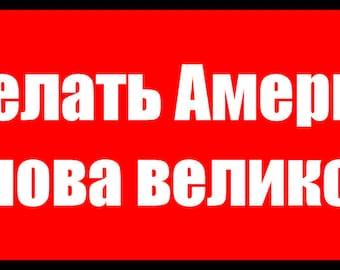 New Color Sticker Make America Great Again In Russian Anti Donald Trump Funny