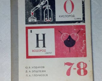 Inorganic chemistry. Book Textbook for 7-8 classes school in Russian 1981 Soviet USSR