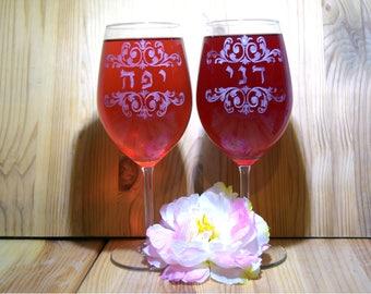Hebrew Wedding Gift, Custom Hebrew Wine glasses, Hebrew Wine glass for Wedding, engagement gifts, wedding gift, Anniversary Gift, Gift,