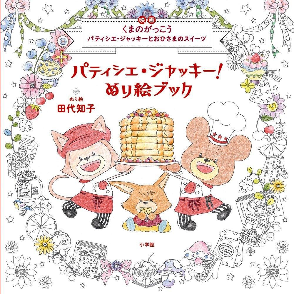 Pastry Jackie The Bears 39 School