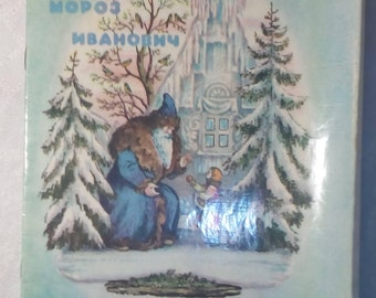 Odoevsky . Frost Ivanovich.  Children's picture  book in Russian 1986 illustrated by Konashevich