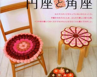 Crochet CUSHIONS n2755 Japanese Crochet Book