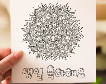 "Korean ""Happy Birthday"" Colouring Card"