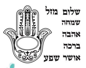 Hamsa Clear Stamps Hebrew Polymer Stamps Shalom Stamps Braha
