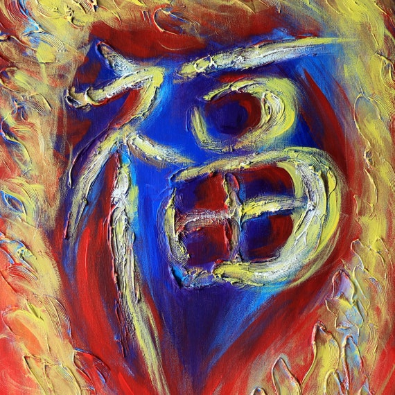 """Happiness (Contemporary Chinese Character Calligraphy Fengshui painting) 20""""x20"""" Yin Lum (20% discount art commission)"""
