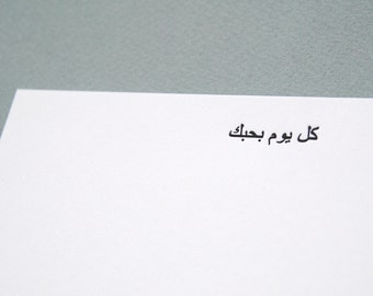 Love in Arabic Luxe Letterpress Notecard   Everyday I Love You Collection   Howl Paper Studio
