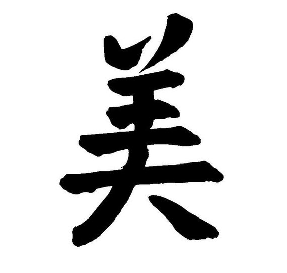 Chinese Symbol For Beauty Wall Decal Or Car Decal