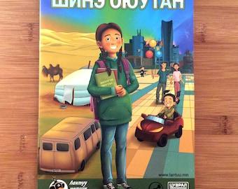 Mongolian comic book