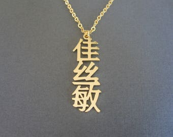 Personalized Vertical Chinese Name Necklace in 4 Colors - Chinese Name Gift  - Mandarin Necklace - Custom Name Gift - Custom Name Necklace