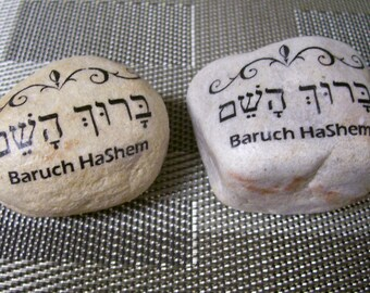 One Baruch HaShem Hebrew Judaica Hebrew Art Jewish Stone River Rock OOAK Scripture Judaism Bible Synagogue Gift Messianic