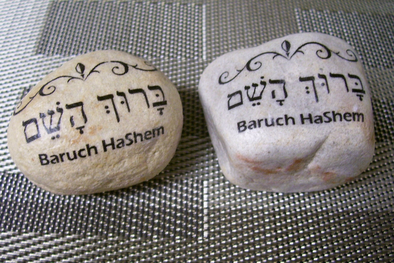 Un Baruch Hashem Hebreo Judaica Hebreo Regalo Del Arte Jud O # Muebles En Hebreo