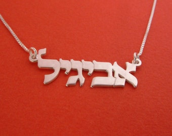 Hebrew Name Necklace Hebrew Silver Bat Mitzvah Gift Hebrew Names Jerusalem Name Necklace with Hebrew Name necklace Name In Hebrew Letters