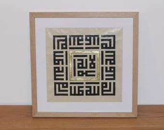 Square Kufic Kalima