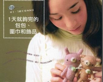 "34 JAPANESE CROCHET PATTERN-""Lady Boutique Series no.2471""-Japanese Craft E-Book #136.Crochet shawl-bag-scarf-hat-basket-coaster-amigurumi."