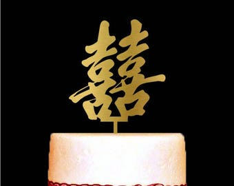 Double Happiness Cake Topper, Chinese Cake Topper, Custom Keepsake Cake Topper, Chinese Double Happiness Cake Topper for Wedding Decoration