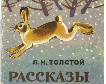 """Vintage soviet childrens book """" Stories """" by Leo Tolstoy - Published in the USSR"""