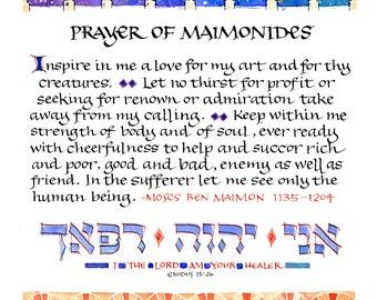 Maimonides Prayer with Hebrew: Color 2