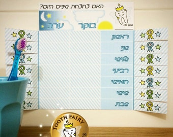 Teeth Brushing Chart for boys (Hebrew) - Instant Download Printable File