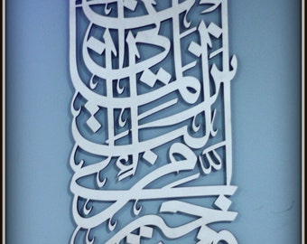 Islamic wood Art - Contemporary Islamic calligraphy - A beautiful Islamic wall decor with intricate details
