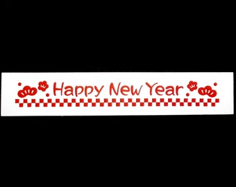 New Year Rubber Stamp - Japanese Rubber Stamp - Traditional Japanese Rubber Stamp -