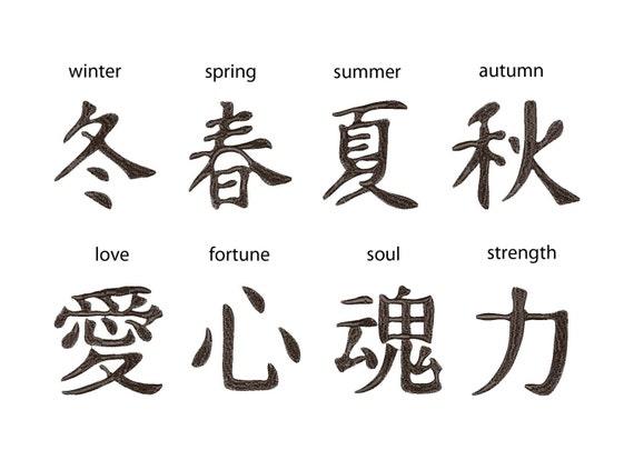 japonais kanji caract res symbole design de broderie. Black Bedroom Furniture Sets. Home Design Ideas
