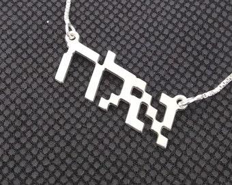 hebrew name necklace - kids names necklace , necklace for kids, kids name necklace