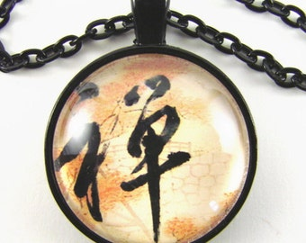 ZEN Necklace -- Japanese calligraphy, Spiritual art,  Peaceful countryside scene with trees & stone wall, Gift for him or her