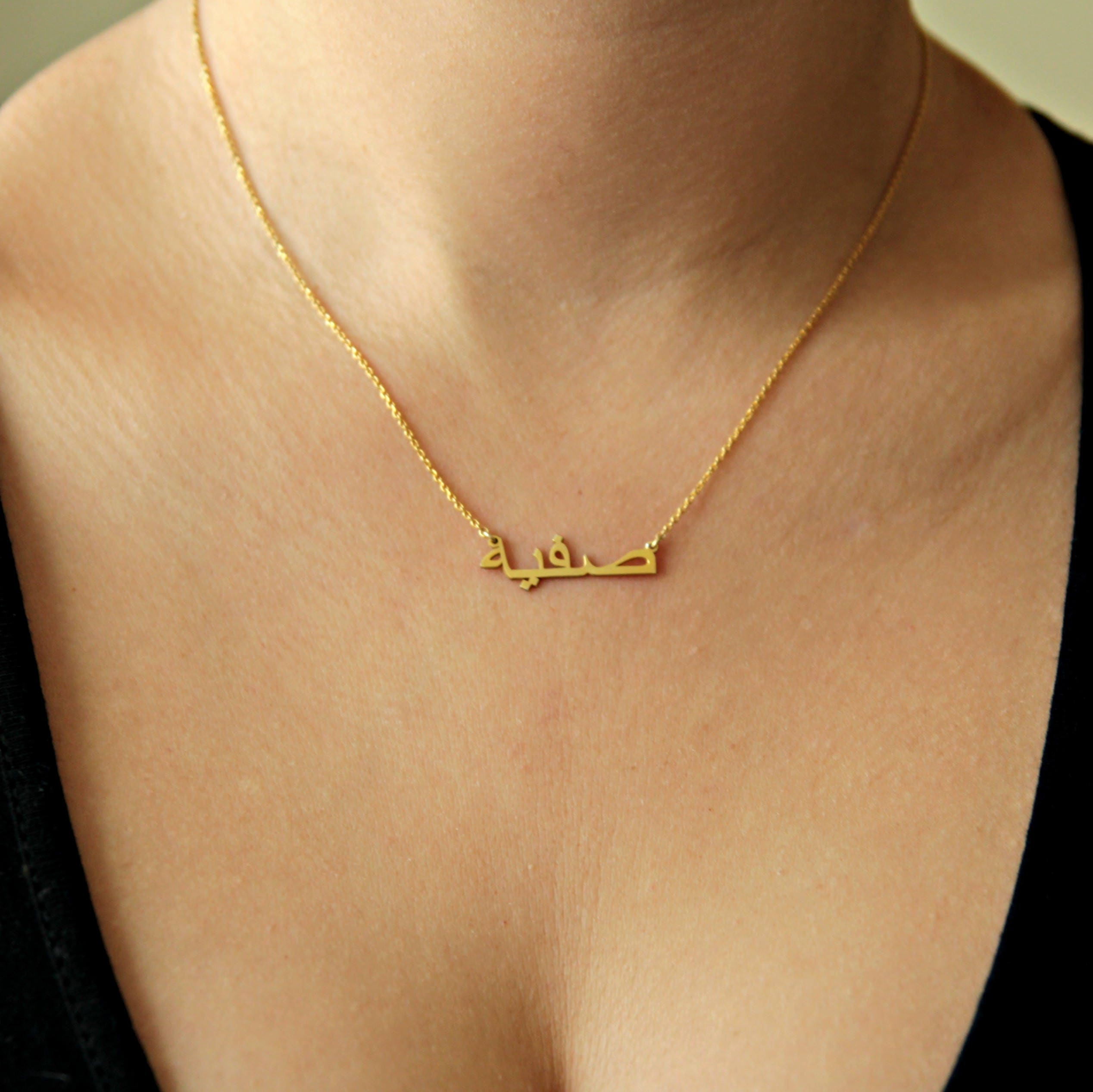 eina ahluwalia by alhamdulillah products necklace arabic in