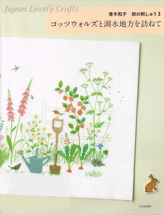 Items Similar To Hand Embroidery Design English Wild Flower Pattern