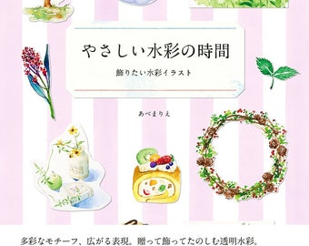 """Japanese illustrations Book """"Easy Watercolor Illustration""""[4861009529]"""