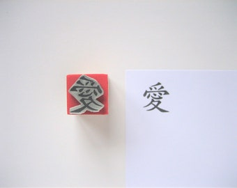 LOVE in Traditional Chinese character Rubber Stamp. Love rubber stamp. Valentine's day stamp. Kanji rubber stamp.Chinese wedding stamp
