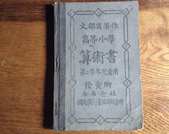1905's A Japanese Maths text book vintage
