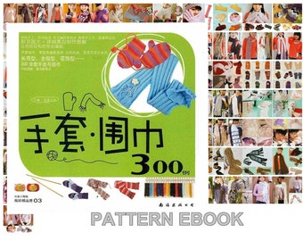 Crochet diagrams eBook, PDF crochet and knit pattern, 300 Knitting and Crochet Gloves and Scarves, No.005