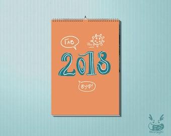 Wuf! Dog Wall Calendar 2018