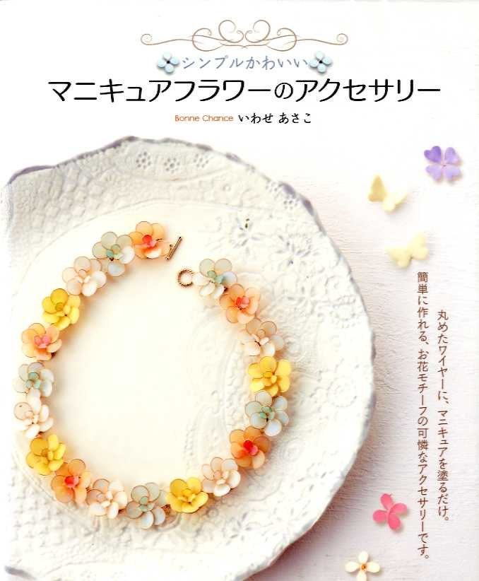 How to Make Wire Nail Polish Flowers and Accessories - Japanese ...