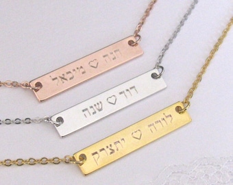 Hebrew Necklace, Name Necklace, Hebrew Jewelry, Rose Gold Silver Necklace, Personalized Necklace, Bat Mitzvah Gift, Engraved Necklace