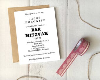 Bar Mitzvah Invitation Printable Hebrew Template 5x7 Card / Instant Download / Hebrew Script Invite Simple DIY