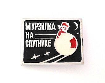 Vintage soviet pin badge - Murzilka on the satellite, made in USSR, 1970s