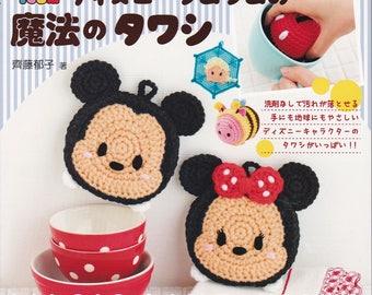 Ebook Japanese Crochet [Disney TsumTsum Amigurumi Scrubbers]