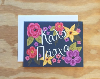 Καλό Πάσχα, Happy Easter greeting card, illustration, floral, flowers, typography, greek easter