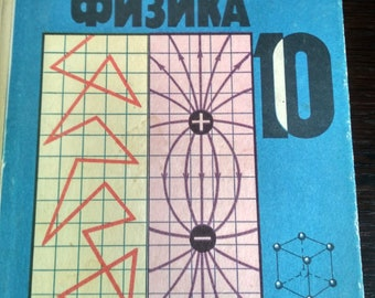 Physics book of the USSR in 1992 Textbook on Physics for the 10th grade of secondary school.