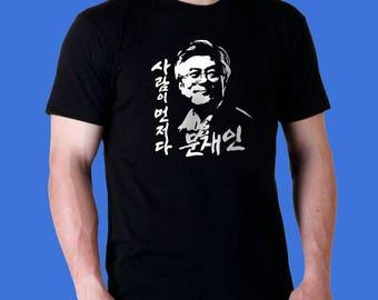 Moon Jae In korea President black t-shirt 100 % cotton