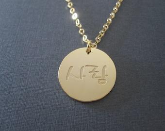 Personalized Gold Engraved Korean Name Circle Necklace - 4 Pendant Sizes - Hangul Name - Korea Jewelry - Custom Name Necklace