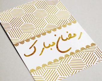 Ramadan card, greeting card, customized card, printable card, Ramadan kareem, islamic card, digital card, Ramadan printable, Ramadan print.