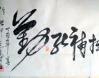 CHINESE CALLIGRAPHY-- DILIGENCE Can Make Up Dullness