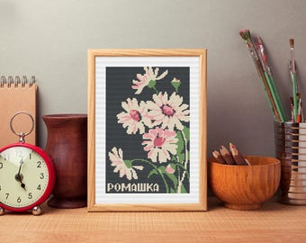 Flowers Daisy Cross Stitch Pattern PDF, Pink Floral Retro Design,Embroidery Chart DIY,Easy Gift, dmc,Pixel,Instant Download PDF,wall decor