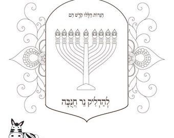 Hanukkah Coloring Book-Menorah-Dreidel-Hebrew Prayer-Jewish-5 Designs-Holiday Printables-Hanukiah Blessing-Star of David-INSTANT DOWNLOAD