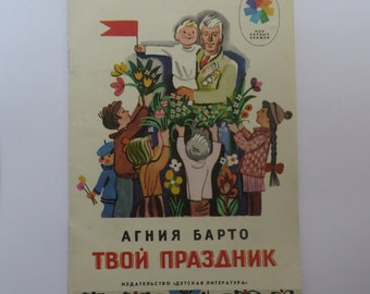 """Soviet children's book """"Your holiday"""" by Agnija Barto. Vintage russian book Soviet vintage. Russian book Kid's book Illustrations USSR 1980s"""